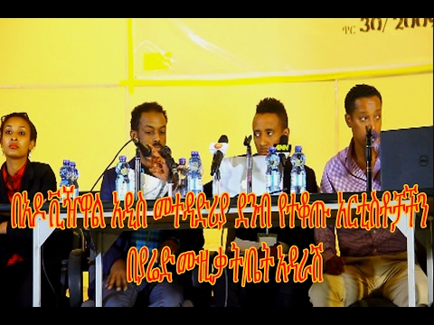 Ethiopia - audio visual production association and related conflict