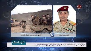 الجيش الوطني يصد هجمات عنيفة للمليشيا الحوثية في جبهة المخدرة بمأرب
