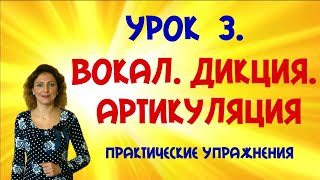 Уроки вокала. Первые практические упражнения. 3 урок(Официальный сайт Юлии Боголеповой:http://vokal-1.ru/. В Контакте:http://vk.com/id12668465 Одноклассники:http://www.odnoklassniki.ru/yuliya.bogo..., 2012-01-14T19:49:18.000Z)