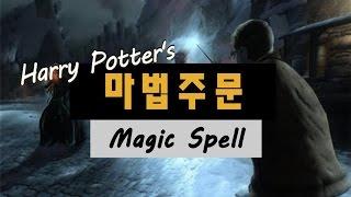 해리포터 마법주문 모음 (Harry Potter Magic Spell) Ver 2.0