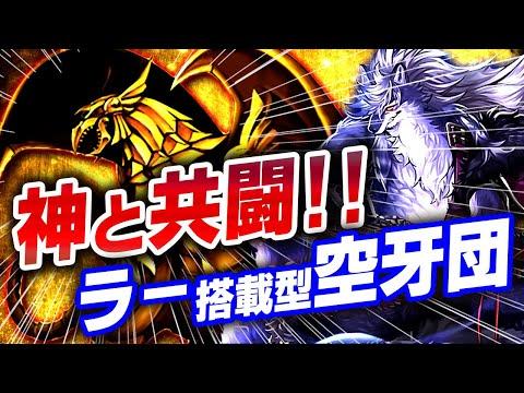 【遊戯王ADS】神と共に闘う!ラーの翼神竜搭載型空牙団【ゆっくり解説】