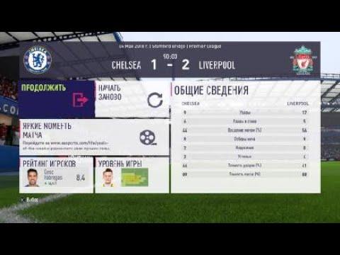 FIFA 18_карьера за Челси на легенде победа в АПЛ
