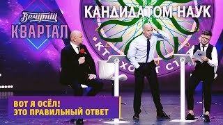 Кива и Кличко на шоу Кто хочет стать кандидатом наук Вечерний Квартал 2021