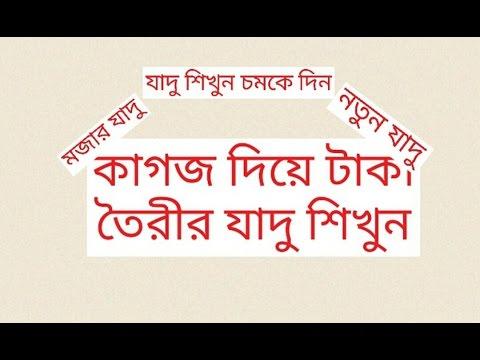 Bangla magic tricks - Apps on Google Play