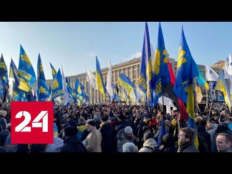 """Украинцы вышли на майдан перед саммитом """"четверки"""". 60 минут от 09.12.19"""