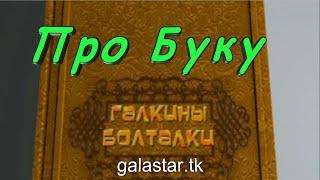 Скачать Галкины болталки выпуск 001 Про Буку