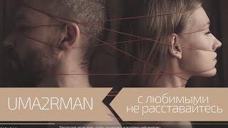Uma2Rman Ft Павло Шевчук - С Любимыми Не Расставайтесь