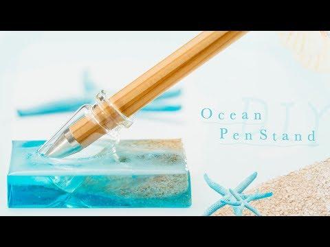 DIY Ocean Pen Stand*まるで海面を切り取ったかのようなペンスタンド