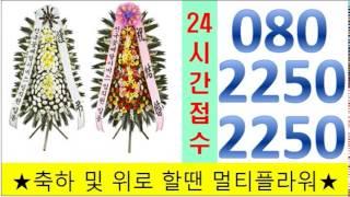 장레식장 O8O-225O-225O 동해성지장례식장동해꽃…