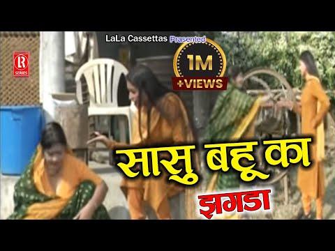 Saas bahu Ka Jhagra Dehati Privarik Natak Sung By Sabar Singh Yadav,Chedi Lal Tailor