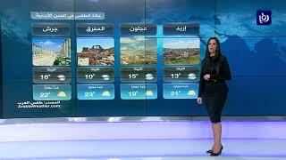 النشرة الجوية الأردنية من رؤيا 13-11-2017