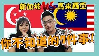 新加坡馬來西亞文化 你不知道的7件事!!! 【你不知道的大馬M23】  新加坡 大馬 馬來西亞美食 肉骨茶 新加坡美食 malaysia kokee 新加坡工作 新加坡自由行