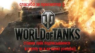 Your tanks - Охота   на танк VK-168.01(P)  Кто получил танк на халяву )