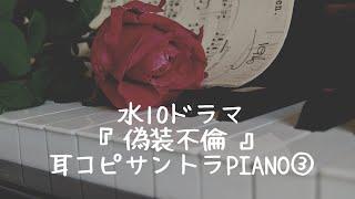 耳コピしてみた♬(・ω・) ドラマ『偽装不倫』サントラより〜その3〜 #...