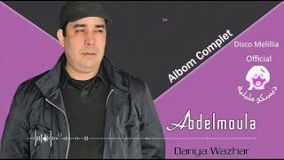 Abdelmoula Ft. Album Complet - Danya Wazhar - Video Officiel