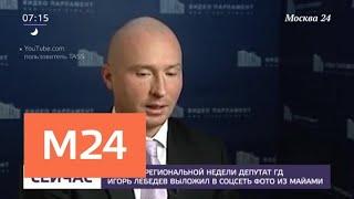 Смотреть видео В разгар региональной недели депутат Игорь Лебедев выложил в соцсеть фото из Майами - Москва 24 онлайн