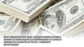 Зарегистрировать компанию в Доминике онлайн из Челябинска(, 2016-02-11T12:31:26.000Z)