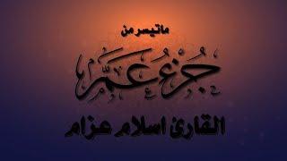 تحميل القران بصوت مشاري البغلي mp3