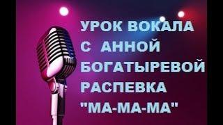 Урок вокала - Упражнение Ма-ма-ма