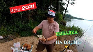 Рыбалка на Вилейском водохранилище Лето 2021