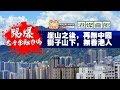 第一節 :踢爆老千金融市場 崖山之後,再無中國 獅子山下,無香港人 | 港燦會館 2019年1月3日
