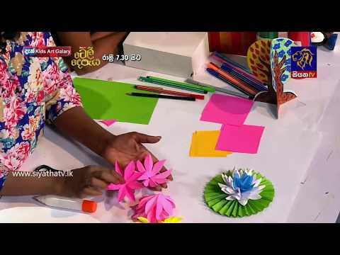 Siyatha TV | Kids Art Gallery | 2018.03.29