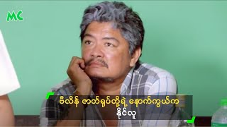 ဗီလိန္ ဇာတ္႐ုပ္တို႔ရဲ့ ေနာက္ကြယ္က  ႏိုင္လူ - Naing Lu