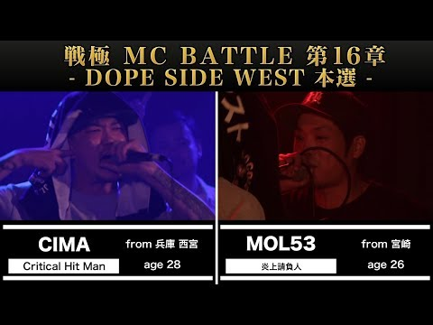 MOL53 vs CIMA/ 戦極MCBATTLE 第16章 (2017.5.21)@BESTBOUT1
