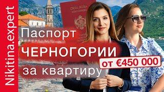 Гражданство Черногории за инвестиции как купить квартиру в Черногории и получить второй паспорт