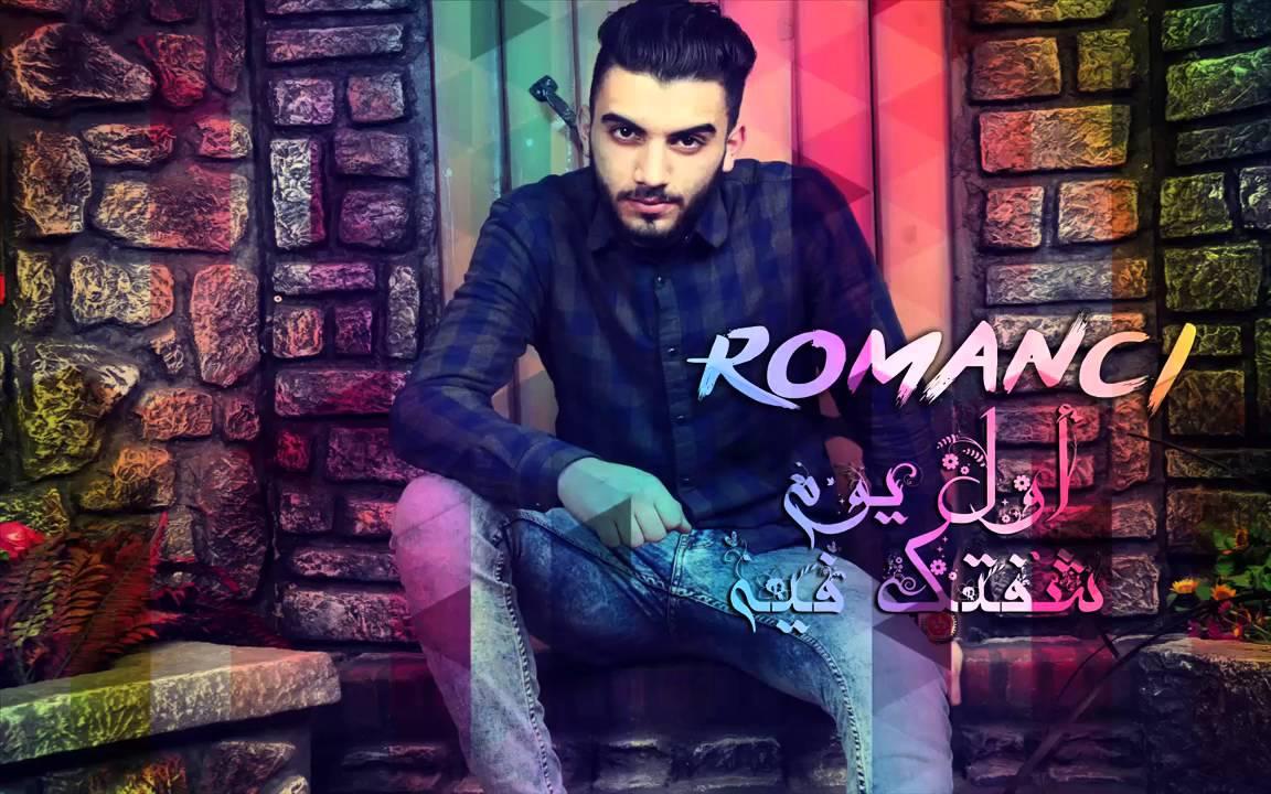 romanci me7roum