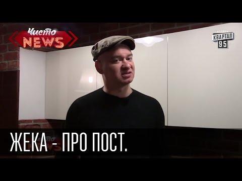 Жека - Про пост. Жизнь Жеки без мяса и колбасы.