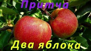 Притча Два яблока