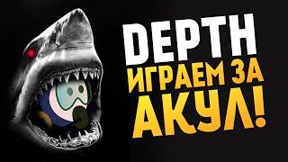Depth - Алекс и Брейн - ИГРАЕМ ЗА АКУЛ (16+)