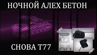 Т-77 l Отдых на 8ом уровне(нет). #5