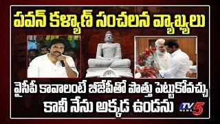 Pawan Kalyan Reacts on YSRCP NDA Alliance @ Amaravati | AP CM Jagan Modi