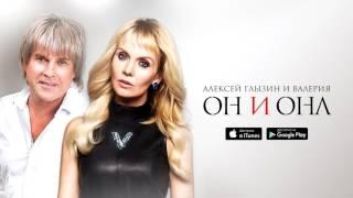 Валерия и Алексей Глызин - Он и Она