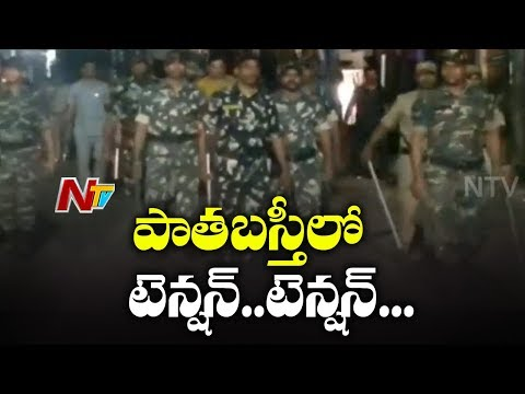 Tension Mounts at Patabasti | 2 Persons Fight for Pan | Hyderabad | NTV