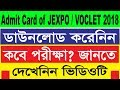Admit Card of JEXPO / VOCLET 2018   How to download Jexpo / Voclet Admit Card