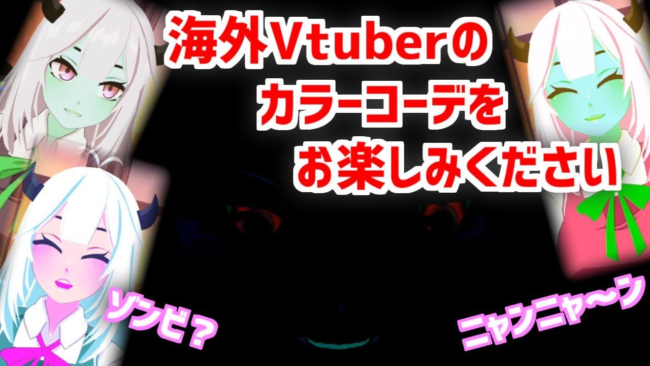 【字幕】ニャンニャ~ン♪最終形態!?海外vTuberのカラーコーデをお楽しみくださいwww