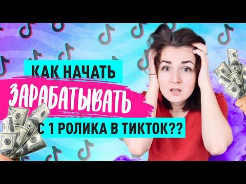Как начать зарабатывать на ТикТок? Как набирать просмотры в TikTok? Продвижение в Ток Ток