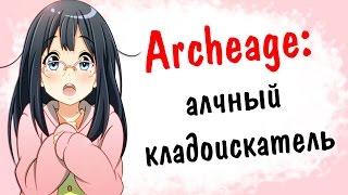 Archeage 2.5: алчный кладоискатель | обновленная библиотека