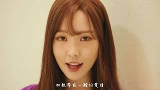 【MV繁中字】 GFRIEND(여자친구)- Fever(열대야)
