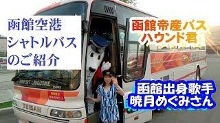 函館空港と函館市内を結ぶシャトルバスのご紹介です。 北海道函館市内の...