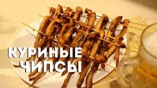 Как приготовить куриные чипсы