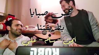 خمس صبايا بطريقتنا || أيمن الريس - سام عبدالله - علي عبدو