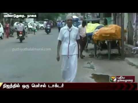 Mayiladuthurai 1 rs. Doctor in pattamangala street