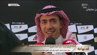 رئيس نادي الأهلي عبدالله بترجي يفتح ملفات الأهلي بعد التعادل مع الاتحاد #الديوانية