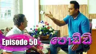 Poddi - පොඩ්ඩි | Episode 50 | 25 - 09 - 2019 | Siyatha TV Thumbnail