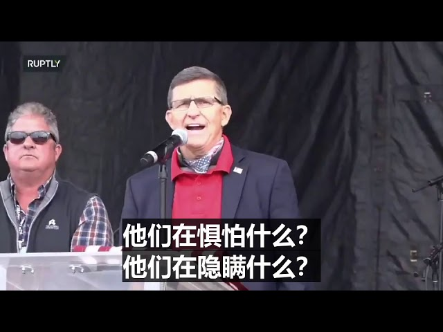 福林将军:我们会取得胜利,因为这是真相!这不是为了川普总统,这是为了维护美国宪法的根基!
