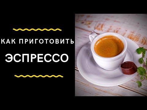 Школа Бариста - Как Приготовить Эспрессо ( Espresso )